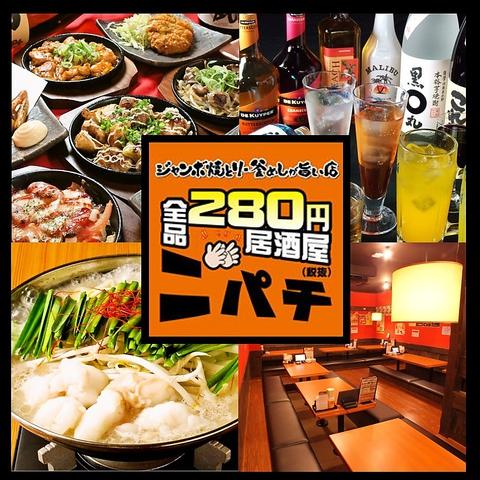 全品280円(税抜)/食べ放題&飲み放題2時間3000円(税抜)