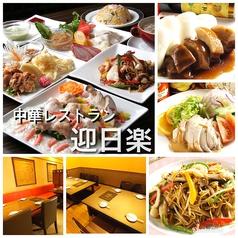中華レストラン迎日楽の写真