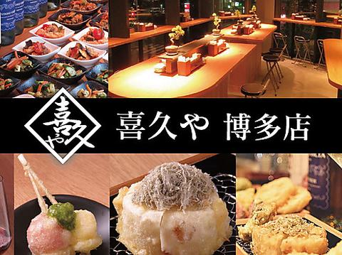 立ち呑み天ぷら 喜久や 博多店