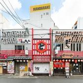 大衆焼肉ホルモン酒場 とりとん 大須店の雰囲気3