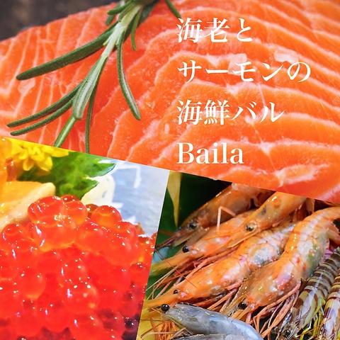 リニューアル★【海老とサーモンの海鮮バル】美味しく食べて健康的に♪