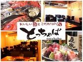 おいしい魚とこだわりの酒 とっちゃば 静岡のグルメ