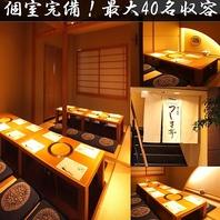 【個室完備】4~40名様迄様々な個室ご用意しております