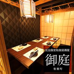 個室和食居酒屋 御庭の写真