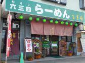 六三四らーめん2号店の詳細