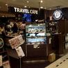 トラベルカフェ アトレ亀戸店のおすすめポイント1