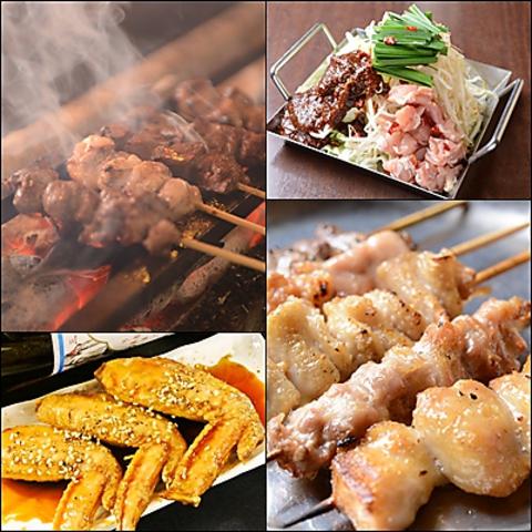 【1月13日リニューアルOPEN】本格炭火焼鳥とこだわりの牛串!食べ飲放コースが人気♪