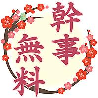 溝口宴会特典◆幹事無料!飲み放題付きコース3480円~