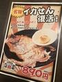 料理メニュー写真【大須名物!】丸ごとイカのイカせん
