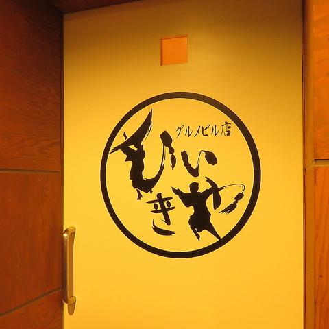 ひいきや 富田町グルメビル店