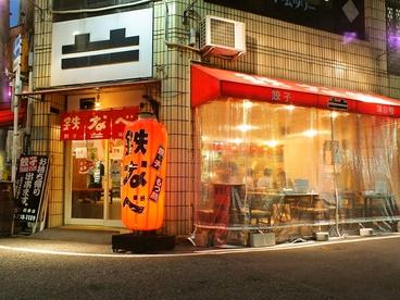 鉄なべ 堺東店の雰囲気1