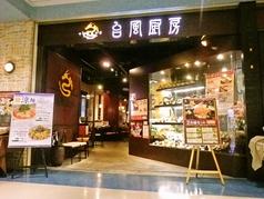台風厨房 小樽店の写真