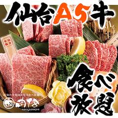 肉18 豊橋駅前店の特集写真