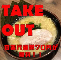 横浜家系ラーメン真田家のおすすめ料理1
