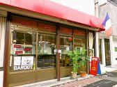 カフェ バルドー 奈良のグルメ