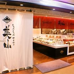 美山 長崎店の雰囲気1