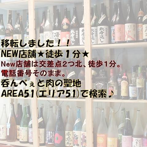 最大100名様まで貸切パーティーOK!日本酒常時90種以上…飲み放題時間無制限3240円!