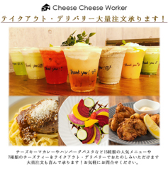 Cheese Cheese Worker 千葉店のコース写真