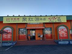 中華料理 聚紅源 本店の写真