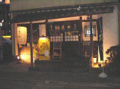 綱長井の写真
