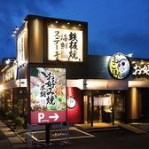 お好み焼本舗 仙台泉ヶ丘店の雰囲気3