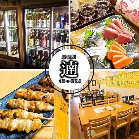 勝田台駅より徒歩2分!常時100銘柄以上の日本酒と20銘柄以上の焼酎を常備!