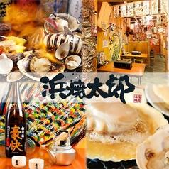 浜焼太郎 名駅店