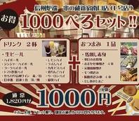 ◆今からOK!せんべろしちゃおう!1820円→1000円+税