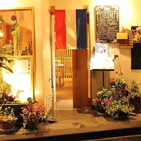 La cuisine de TAKUMI (ラ キュイジーヌ ド タクミ)