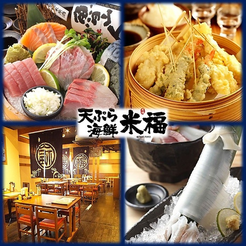 天ぷら海鮮 米福 四条烏丸店