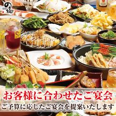 のりを 福島店のおすすめ料理1