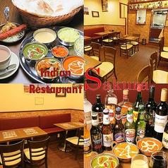 インドレストラン さくらの写真