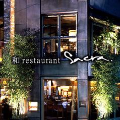 和レストラン sacra サクラ特集写真1