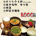 welcomeセット 登場!・ドリンク1杯・もつ煮・枝豆・刺身2種類  のセットで1100円(税込)!ちょっと食べて帰りたい時にオススメです