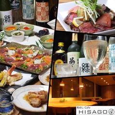 和めしcafe ひさご HISAGOイメージ