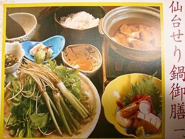 伊達の旬菜 みわ亭のおすすめ料理1
