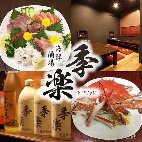 駅近で便利!仲間同士でも家族連れでも気軽に寄れる熊取では数少ない海鮮酒場です。