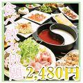 居酒屋 PANDA 町田駅前店のおすすめ料理1