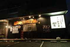 九州麺酒房 響の写真