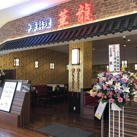 3月に蘇我アリオ店2階にNEWOPEN!!伝統的な本格中華が楽しめるお店【華龍】