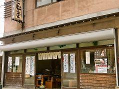 三松堂の写真