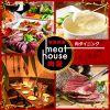 ミートハウス Meat House