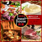 ミートハウス Meat House 新宿のグルメ
