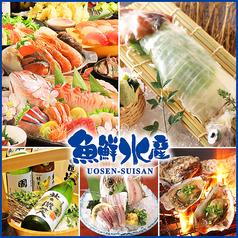 魚鮮水産 平塚北口店の写真