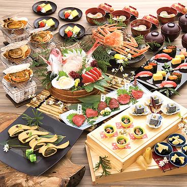 庄や 前橋店のおすすめ料理1