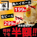 和牛と旬野菜の店 おすすめ家 新宿本店のおすすめ料理1