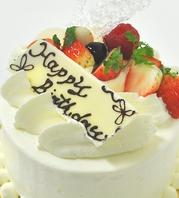 誕生日や記念日・長寿のお祝いなどに