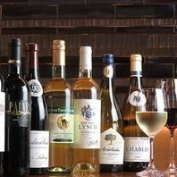 ワインに合う料理が多数