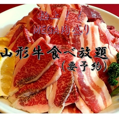焼肉レストラン 来来 ライライ 小田原店のコース写真