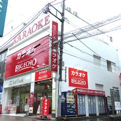 ビッグエコー BIG ECHO 小田急町田駅前店の外観1